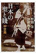 日本の聖と賎 中世篇