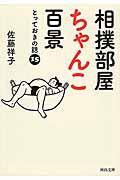 相撲部屋ちゃんこ百景 / とっておきの話15
