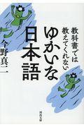 教科書では教えてくれないゆかいな日本語