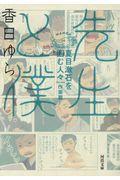 先生と僕〜夏目漱石を囲む人々〜作家篇