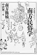 南方民俗学 新装版 / 南方熊楠コレクション