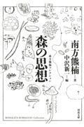 森の思想 新装版 / 南方熊楠コレクション