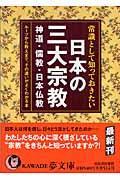常識として知っておきたい日本の三大宗教 / 神道・儒教・日本仏教ー