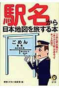 駅名から日本地図を旅する本 / 「ごめん駅」の隣りに「ありがとう駅」があるって、ホントの話?!