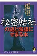 """秘密結社の謎と陰謀にせまる本 / 歴史の陰で暗躍する""""闇の組織""""の実態が、いま明かされる!"""