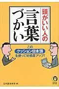 頭がいい人の言葉づかい / この「クッション日本語」を使って好感度アップ!
