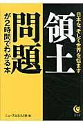 領土問題が2時間でわかる本 / 日本を、そして世界を悩ます