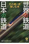 世界の鉄道日本の鉄道その違いを楽しむ本