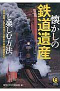 懐かしの鉄道遺産を楽しむ方法