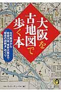 大阪を古地図で歩く本