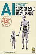 AI人工知能知るほどに驚き!の話 / 基本と最新事情が2時間でわかる!
