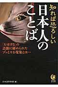 知れば恐ろしい日本人のことば / 「たまげる」の語源に秘められたゾッとする現象とは...