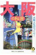 大阪の秘密