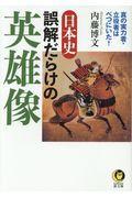 日本史誤解だらけの英雄像 / 真の実力者・立役者はべつにいた!