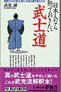 日本人なら知っておきたい武士道 / 誤解だらけの武士道の、本当の姿が見えてくる