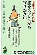 """長生きしたければ腸をストレスから守りなさい / あなたを悩ます""""お腹の不調""""をバカにしてはいけない!"""