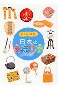 わくわく発見!日本の伝統工芸