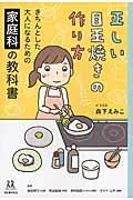 正しい目玉焼きの作り方 / きちんとした大人になるための家庭科の教科書