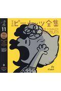完全版ピーナッツ全集 11