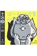 完全版ピーナッツ全集 25