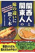 関西人と関東人の味の違いに驚く本 / 材料、味つけ、食べ方...まるで違う、ナルホド納得の理由を教えましょう!!
