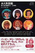 お人形図鑑 / 思い出の昭和30~40年代