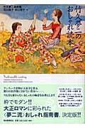竹久夢二のおしゃれ読本