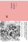 古事記(池澤夏樹個人編集 日本文学全集1)