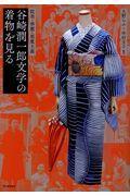 谷崎潤一郎文学の着物を見る