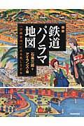 図説鉄道パノラマ地図 / 〈沿線案内〉にみる美しき日本