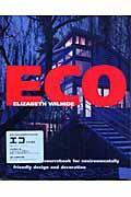 エコ / An essential sourcebook for environmenta