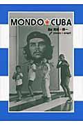 モンド・キューバ