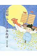 天の原ふりさけみれば / 日本と中国を結んだ遣唐使・阿倍仲麻呂