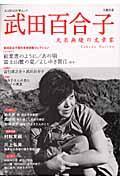 武田百合子 / 天衣無縫の文章家