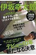 伊坂幸太郎 / デビュー10年新たなる決意