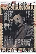 夏目漱石 / 百年後に逢いましょう