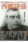 西郷隆盛 / 維新最大の謎