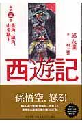 西遊記 第3巻