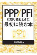 PPP/PFIに取り組むときに最初に読む本