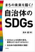 まちの未来を描く!自治体のSDGs