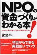 NPOの資金づくりがわかる本! / リーダーが知っておくべき成功のポイント