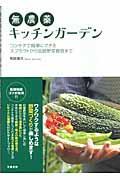 無農薬キッチンガーデン / コンテナで簡単にできるスプラウトから伝統野菜栽培まで