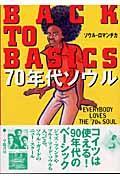 Back to basics70年代ソウル