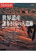 世界遺産謎多き16の大遺跡 / 遺跡に秘められた古代の記憶を解読する