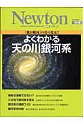 よくわかる天の川銀河系 / 「我が銀河」の真の姿は?