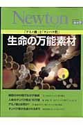 生命の万能素材 / 「アミノ酸」と「タンパク質」