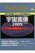 宇宙画像 2009 / 世界の望遠鏡がとらえた1年間の厳選天体