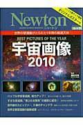 宇宙画像 2010 / 世界の望遠鏡がとらえた1年間の厳選天体