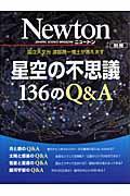 星空の不思議136のQ&A / 国立天文台渡部潤一博士が答えます