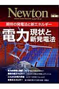 電力 / 現状と新発電法